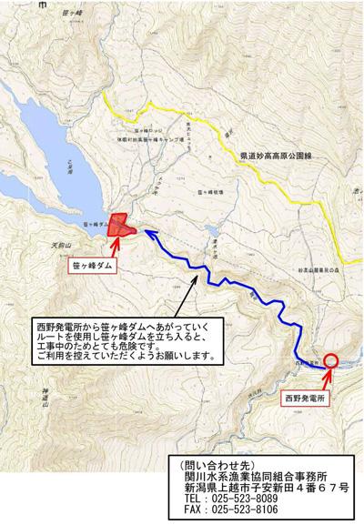 笹ヶ峰ダムへの立ち入りは危険です